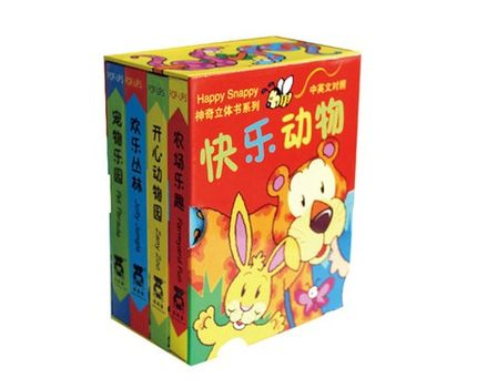 Free shipping genuine music fun children's book series of happy animals a full four -year-old bilingual children 's books children's books, picture books 0-2-3-4-5-6 painting books parenting books suit 3D stereoscopic selling books