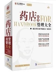 Аудио-, Видеозаписи Янь Fang подлинный мандат юаней, пакет счет аптек, Чжао Zujie управления энциклопедии 6DVD послали CD руководство