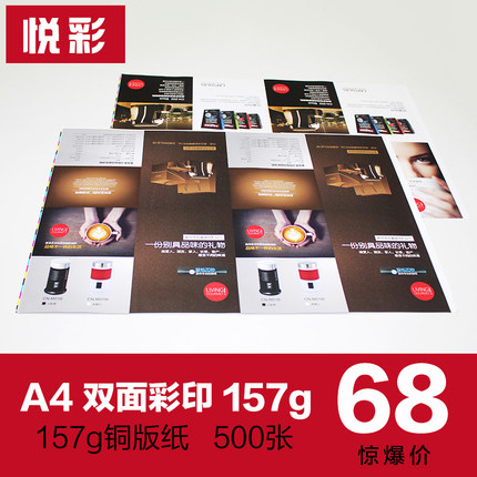 A4 color page printing leaflets 157 grams of coated paper production of single -sided pages / flyers / color page 500