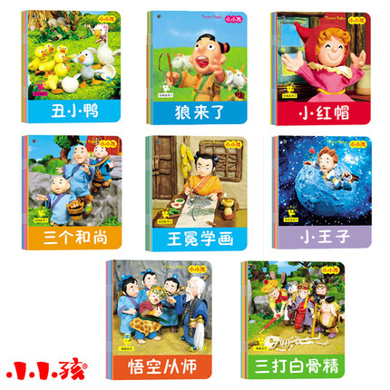 Buy Mall Genuine Small Infant Child Cinema Classic Fairy Tale Books