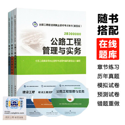 Spot Genuine 2014 two construction division two construction materials division examination books Highway Engineering 3 with CD-ROM learning card division two books full range of road construction project management and practice